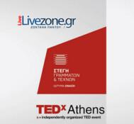 Το TEDxAthens 2013 και σε ζωντανή μετάδοση στο Livezone.gr