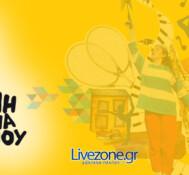 """Χορηγός επικοινωνίας, στη 2η """"Θερινή Ακαδημία Πολιτισμού"""", το Livezone.gr !!!"""