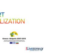 """Τελικό Συνέδριο του έργου """"Smart Specialization"""", ζωντανά από το Μακεδονία Παλλάς"""