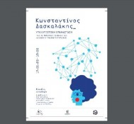 Ομιλία του Καθηγητή του Μ.Ι.Τ. Κωνσταντίνου Δασκαλάκη στην Ξάνθη (LIVE)