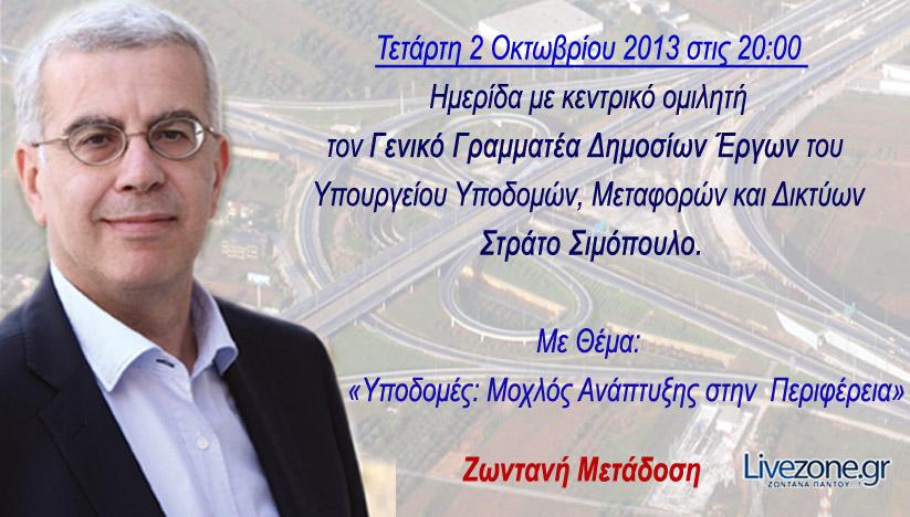 SimopoulosFacebook