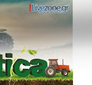 H Διεθνής έκθεση αγροτικών προϊόντων, Agrotica, στο Livezone.gr, ζωντανές μεταδόσεις, video