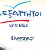 Το Iδρυτικό Συνέδριο των ΑΝΕΞΑΡΤΗΤΩΝ ΕΛΛΗΝΩΝ στις 27 – 28/4 Ζωντανά στο Livezone.gr