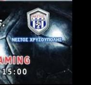 Πρωτάθλημα Γ`Εθνικής Κατηγορίας: ΑΡΗΣ – Νέστος Χρυσούπολης Live