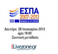 «Παρουσίαση προγράμματος : Ενίσχυση Μικρομεσαίων Επιχειρήσεων στους τομείς μεταποίησης, τουρισμού, εμπορίου –υπηρεσιών στο πλαίσιο του ΕΣΠΑ 2007-2013»