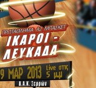 Πρωτάθλημα Α2 Μπάσκετ ΙΚΑΡΟΙ – ΛΕΥΚΑΔΑ