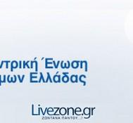 Ετήσιο Τακτικό Συνέδριο ΚΕΔΕ – Σιθωνία, 7-9 Μαϊου 2015 Live στο Livezone.gr