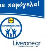 """Παράδοση επιταγής 84.927€ στο """"Χαμόγελο του Παιδιού"""" από την Lidl Hellas"""