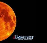 Live το «ματωμένο φεγγάρι» στο Livezone.gr