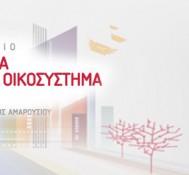 To 8° Διεθνές Συνέδριο της ΕΕΤΤ, Ζωντανά στο Livezone.gr