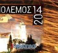 Σε ζωντανή μετάδοση ο ρουκετοπόλεμος στη Χίο από το Livezone.gr
