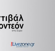 Το φεστιβάλ ακορντεόν Σύρου στο Livezone.gr