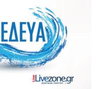 26η Τακτική Γενική Συνέλευση της Ε.Δ.Ε.Υ.Α. Live στο Livezone.gr από το Ρέθυμνο