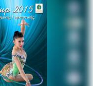 23η Διεθνής συνάντηση Ρυθμικής Γυμναστικής, Live στο Livezone.gr